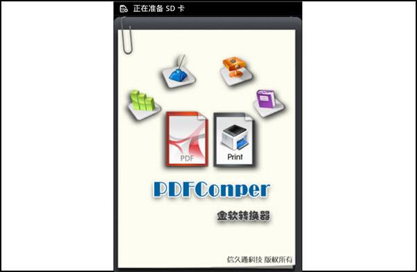 金软PDF转换