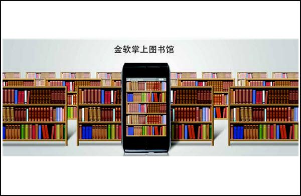 金软图书馆